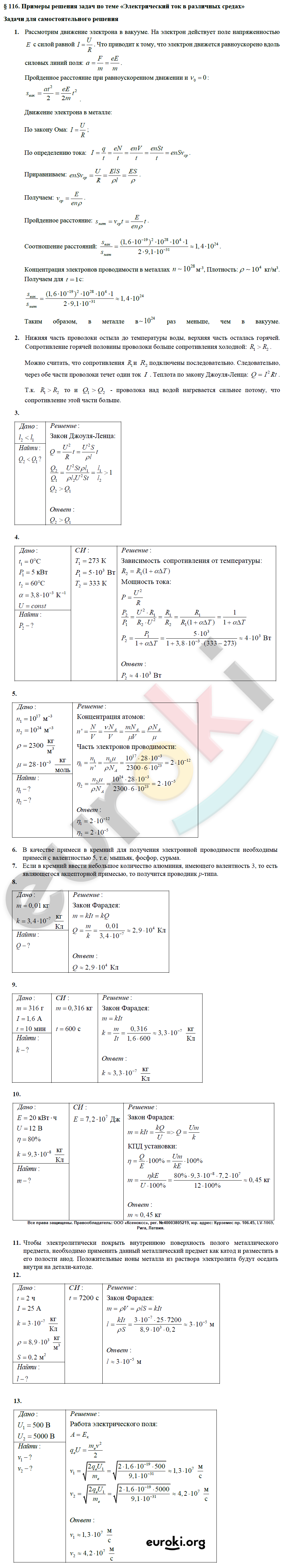 Задачи на ток в средах решение примеры решения задач abc анализ