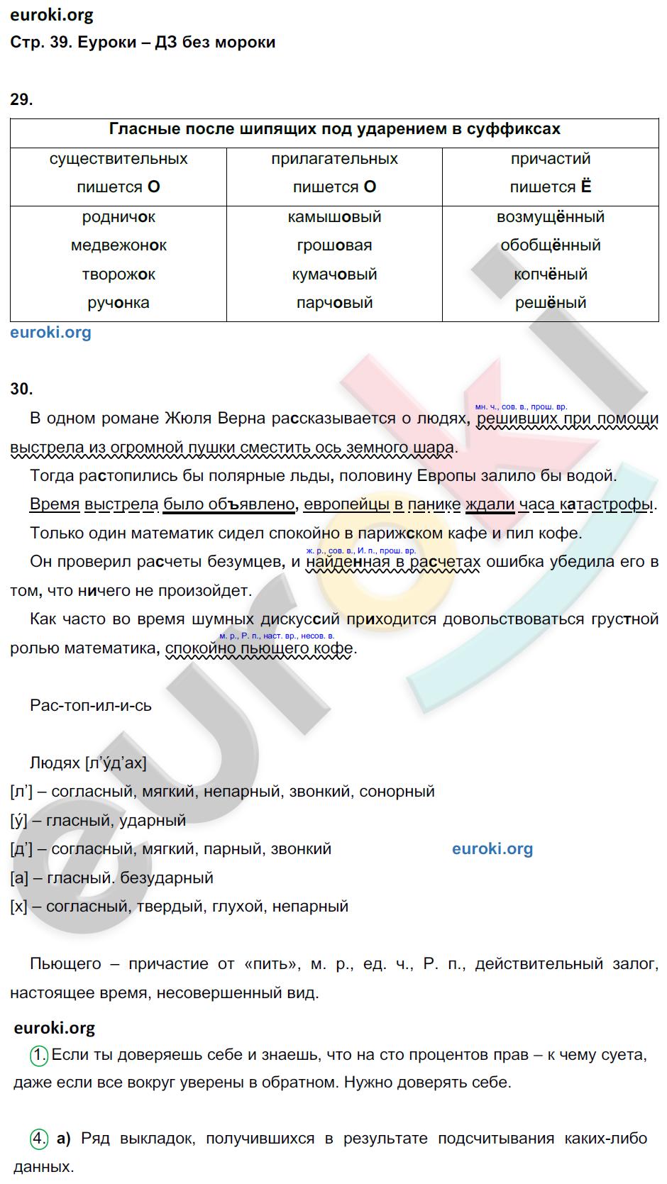 ГДЗ по русскому языку 7 класс рабочая тетрадь Ерохина. Задание: стр. 39