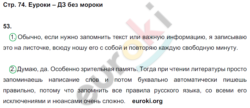 ГДЗ по русскому языку 7 класс рабочая тетрадь Ерохина. Задание: стр. 74