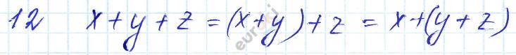 ГДЗ по математике 6 класс дидактические материалы Чесноков, Нешков Проверочная работа, Вариант 3. Задание: 12