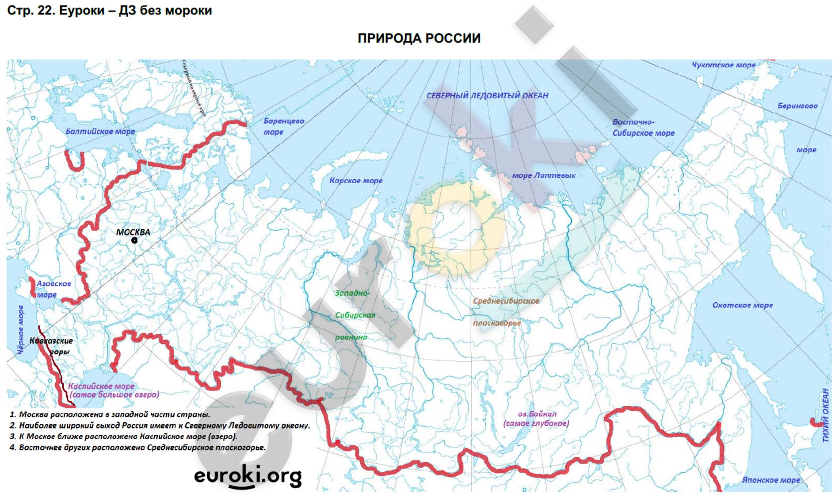 ГДЗ по географии 5 класс контурные карты Румянцев. Задание: стр. 22