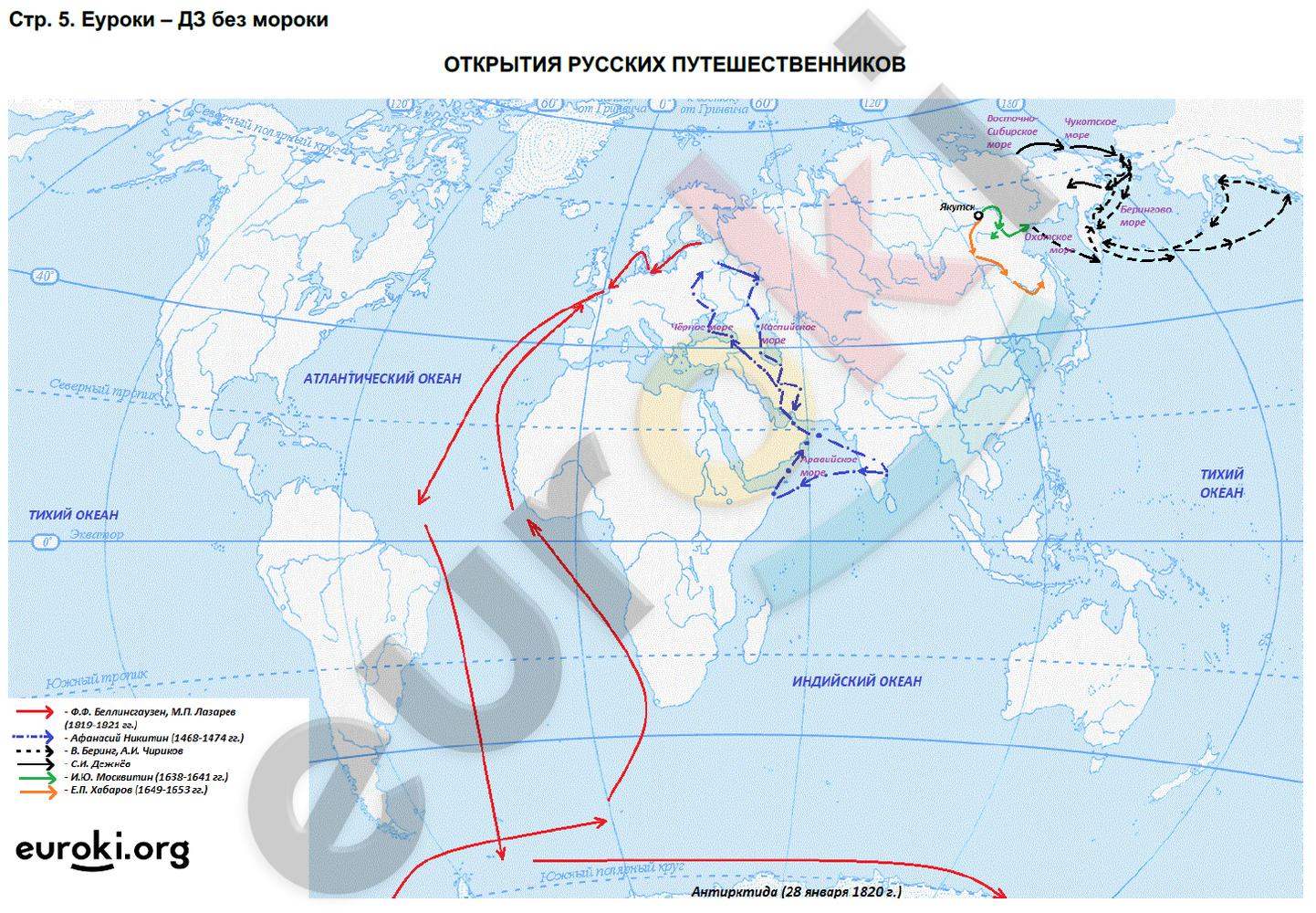 ГДЗ по географии 5 класс контурные карты Румянцев. Задание: стр. 5
