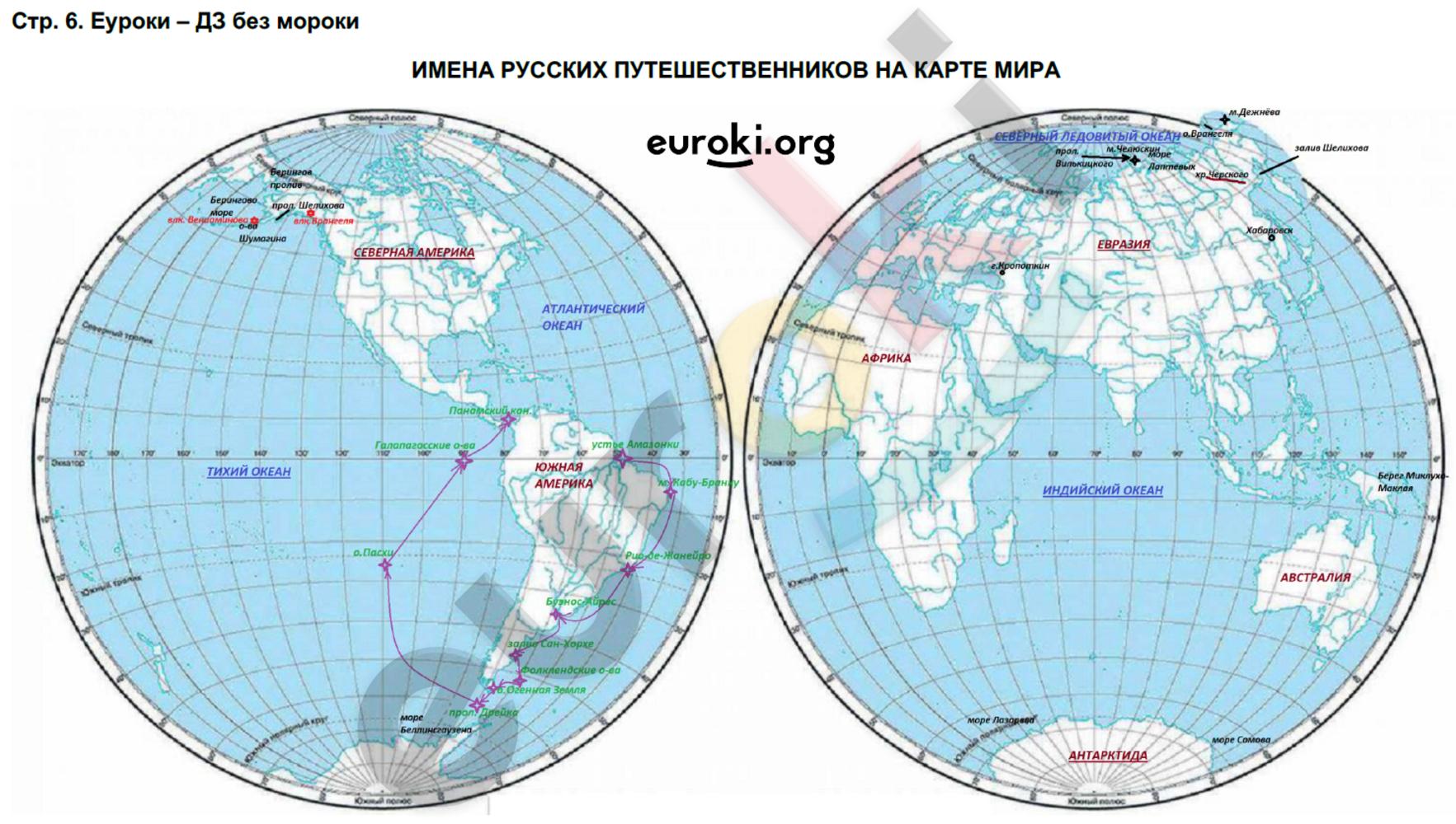 ГДЗ по географии 5 класс контурные карты Румянцев. Задание: стр. 6