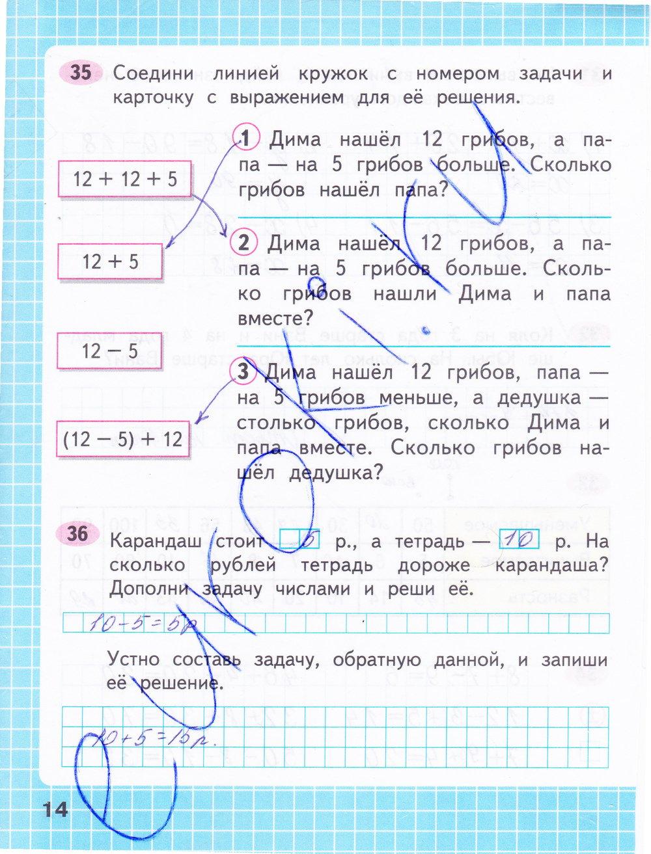 ГДЗ по математике 2 класс рабочая тетрадь Моро, Волкова Часть 1, 2. Задание: стр. 14