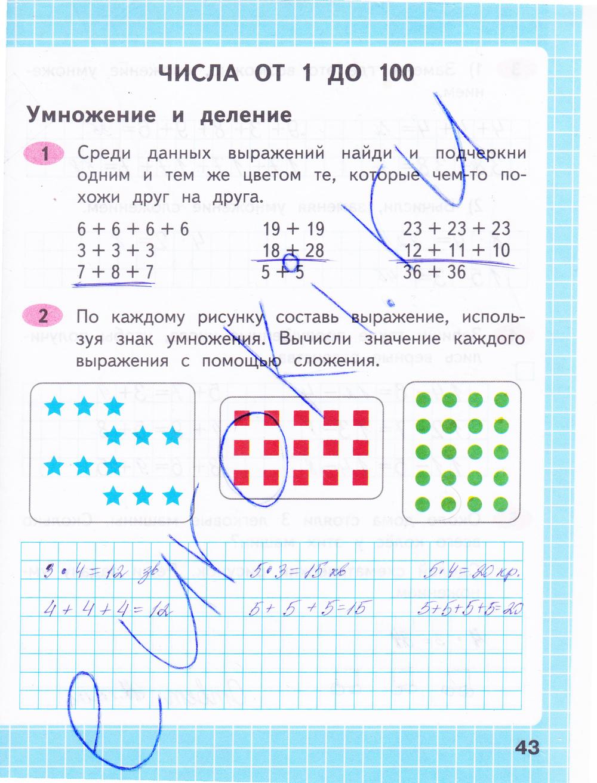 ГДЗ по математике 2 класс рабочая тетрадь Моро, Волкова Часть 1, 2. Задание: стр. 43