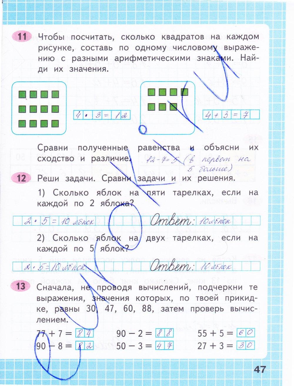 ГДЗ по математике 2 класс рабочая тетрадь Моро, Волкова Часть 1, 2. Задание: стр. 47