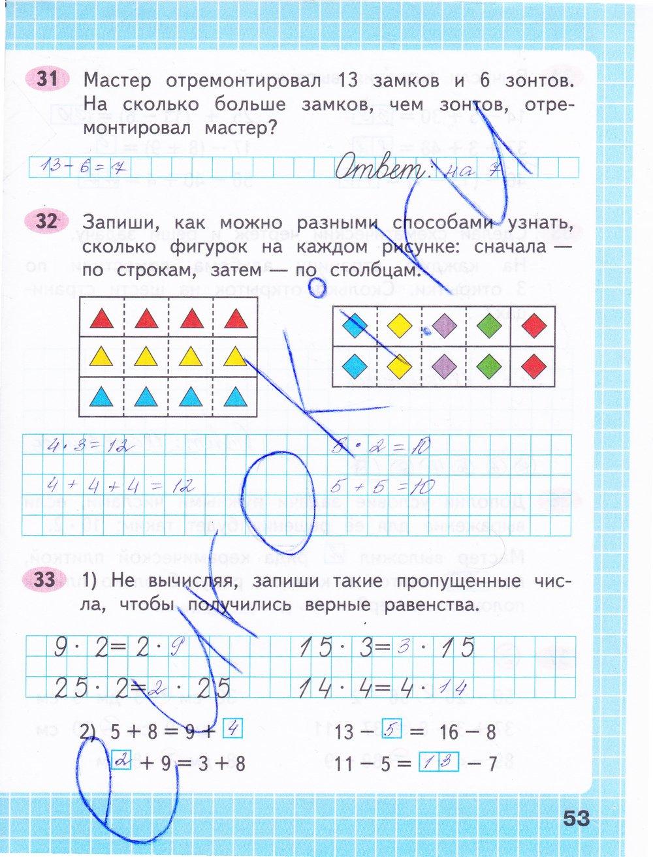 ГДЗ по математике 2 класс рабочая тетрадь Моро, Волкова Часть 1, 2. Задание: стр. 53