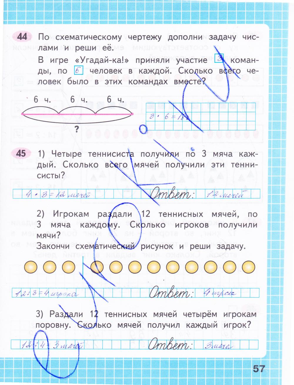 ГДЗ по математике 2 класс рабочая тетрадь Моро, Волкова Часть 1, 2. Задание: стр. 57