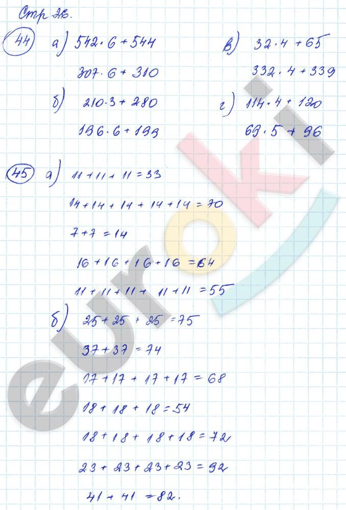 ГДЗ по математике 3 класс рабочая тетрадь Истомина, Редько Часть 1, 2. Задание: стр. 26