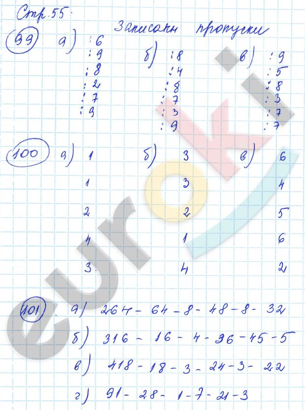 ГДЗ по математике 3 класс рабочая тетрадь Истомина, Редько Часть 1, 2. Задание: стр. 55