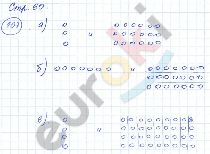 ГДЗ по математике 3 класс рабочая тетрадь Истомина, Редько Часть 1, 2. Задание: стр. 60