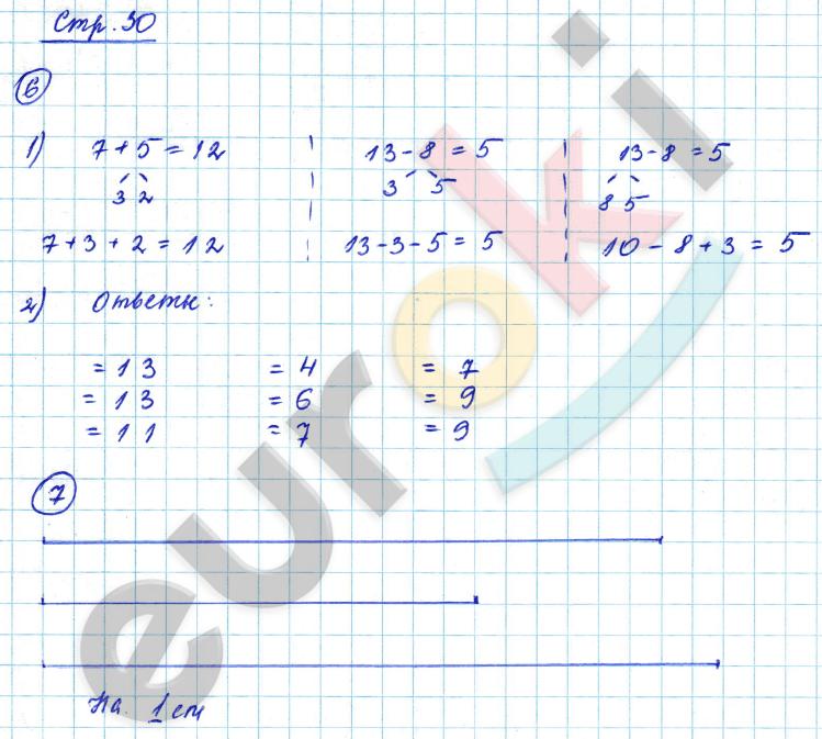 ГДЗ по математике 2 класс рабочая тетрадь Моро, Волкова Часть 1, 2. Задание: стр. 30