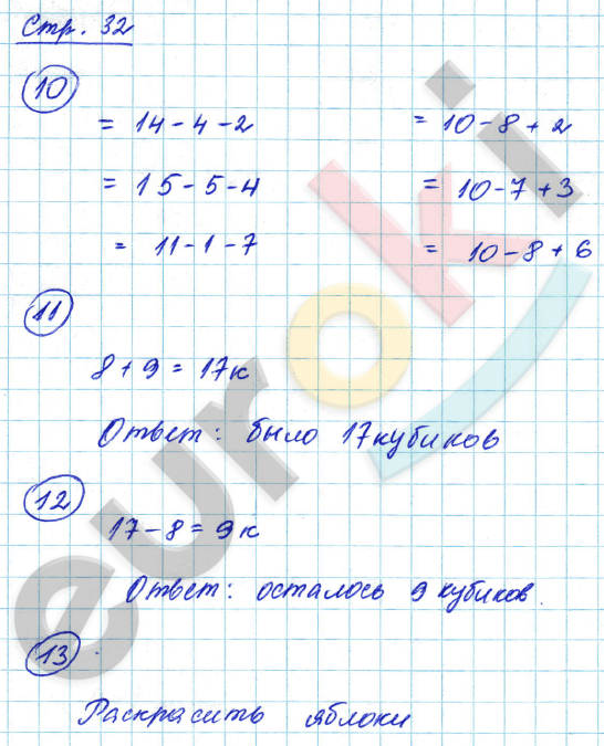 ГДЗ по математике 2 класс рабочая тетрадь Моро, Волкова Часть 1, 2. Задание: стр. 32