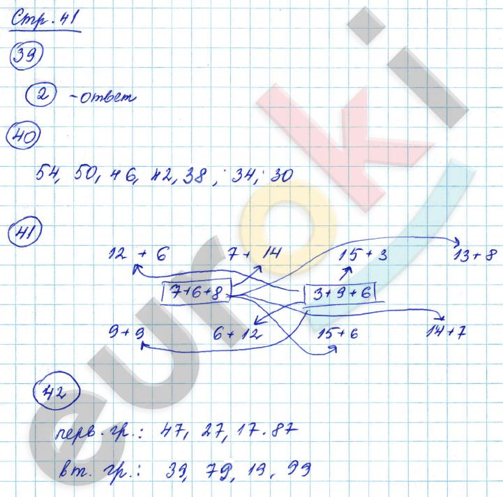 ГДЗ по математике 2 класс рабочая тетрадь Моро, Волкова Часть 1, 2. Задание: стр. 41