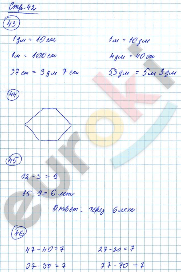 ГДЗ по математике 2 класс рабочая тетрадь Моро, Волкова Часть 1, 2. Задание: стр. 42
