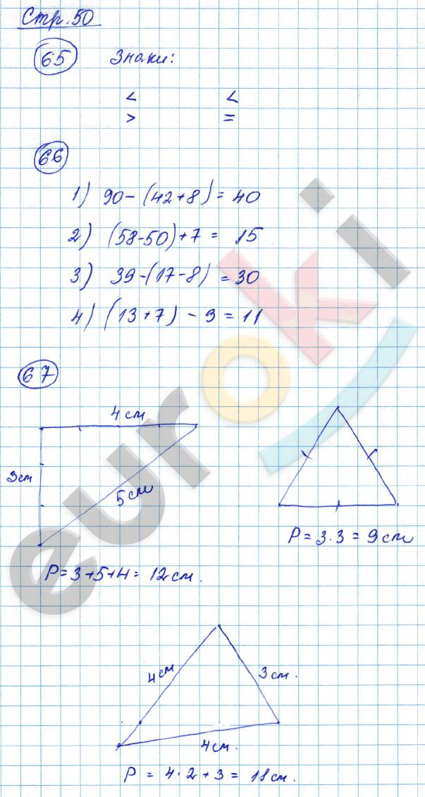 ГДЗ по математике 2 класс рабочая тетрадь Моро, Волкова Часть 1, 2. Задание: стр. 50