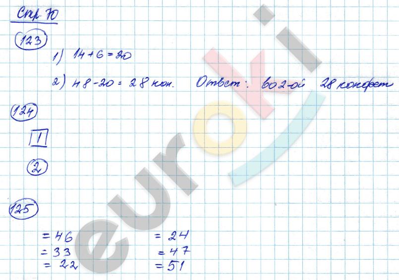 ГДЗ по математике 2 класс рабочая тетрадь Моро, Волкова Часть 1, 2. Задание: стр. 70