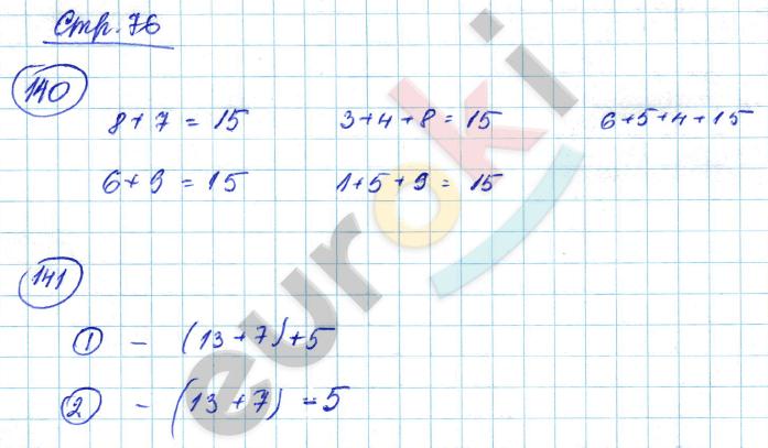 ГДЗ по математике 2 класс рабочая тетрадь Моро, Волкова Часть 1, 2. Задание: стр. 76