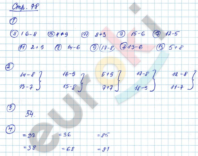 ГДЗ по математике 2 класс рабочая тетрадь Моро, Волкова Часть 1, 2. Задание: стр. 78