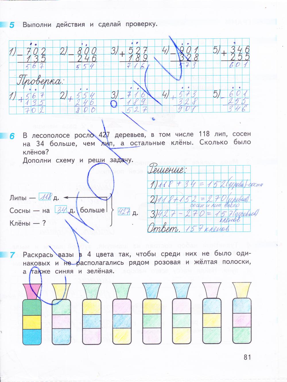 ГДЗ по математике 3 класс рабочая тетрадь Дорофеев, Миракова Часть 1, 2. Задание: стр. 81