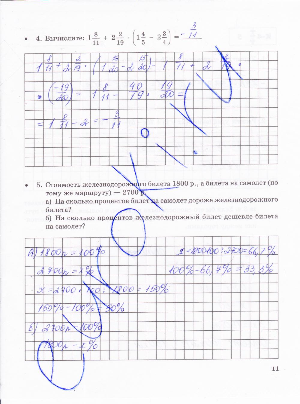 ГДЗ по математике 6 класс тетрадь для контрольных работ Зубарева, Лепешонкова Мнемозина Часть 1, 2 ответы и решения онлайн. Задание: стр. 10