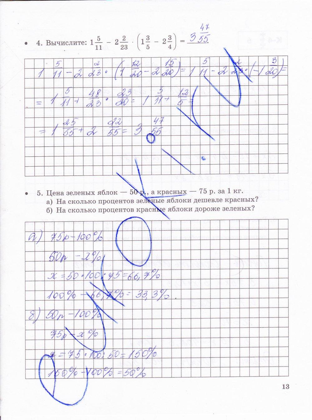 ГДЗ по математике 6 класс тетрадь для контрольных работ Зубарева, Лепешонкова Мнемозина Часть 1, 2 ответы и решения онлайн. Задание: стр. 12