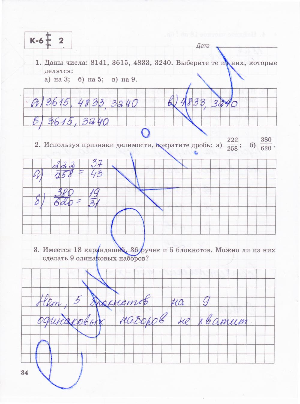 ГДЗ по математике 6 класс тетрадь для контрольных работ Зубарева, Лепешонкова Мнемозина Часть 1, 2 ответы и решения онлайн. Задание: стр. 34