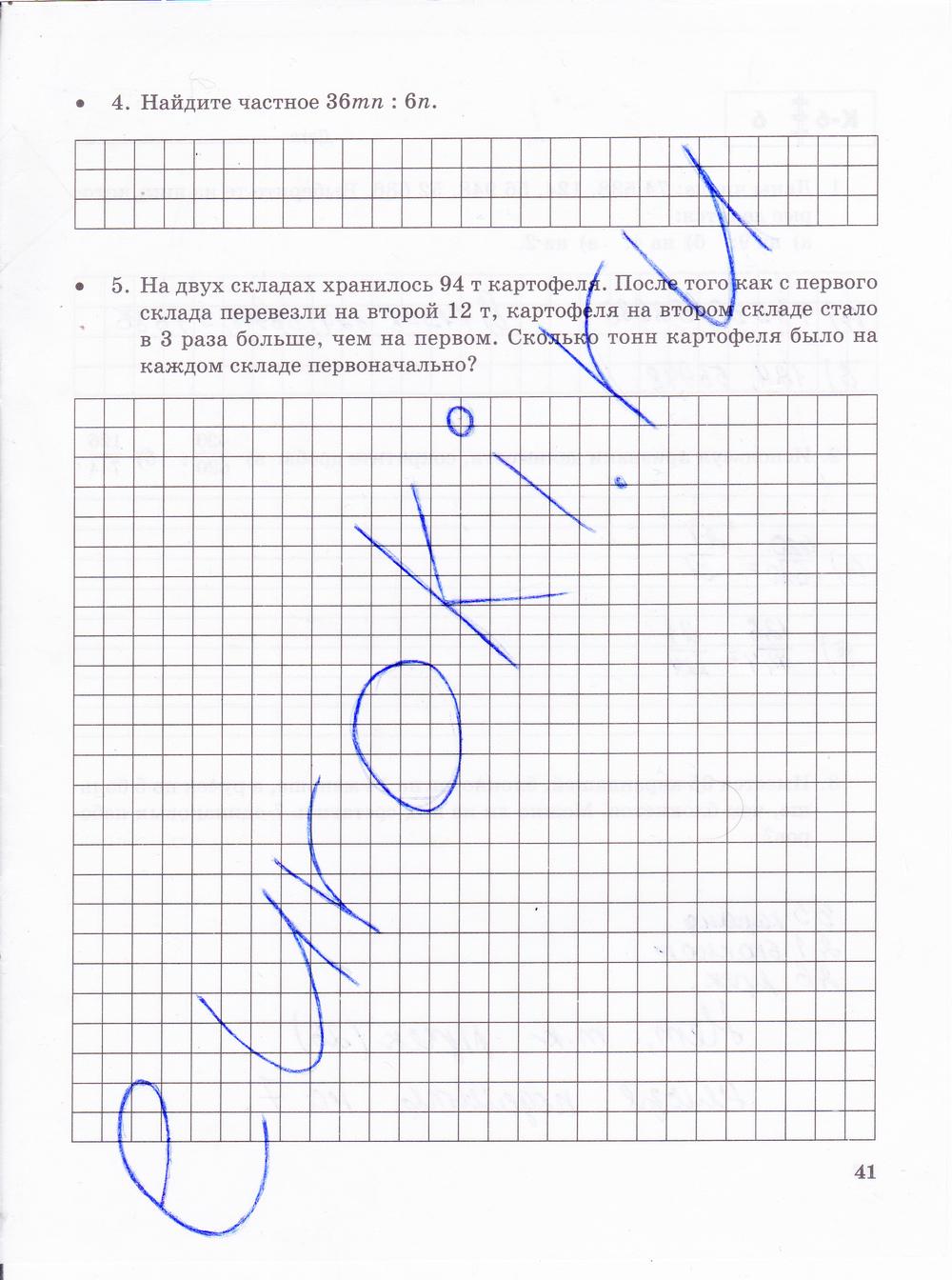 ГДЗ по математике 6 класс тетрадь для контрольных работ Зубарева, Лепешонкова Мнемозина Часть 1, 2 ответы и решения онлайн. Задание: стр. 41