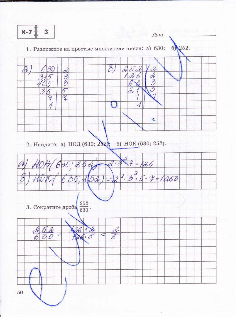 ГДЗ по математике 6 класс тетрадь для контрольных работ Зубарева, Лепешонкова Мнемозина Часть 1, 2 ответы и решения онлайн. Задание: стр. 50