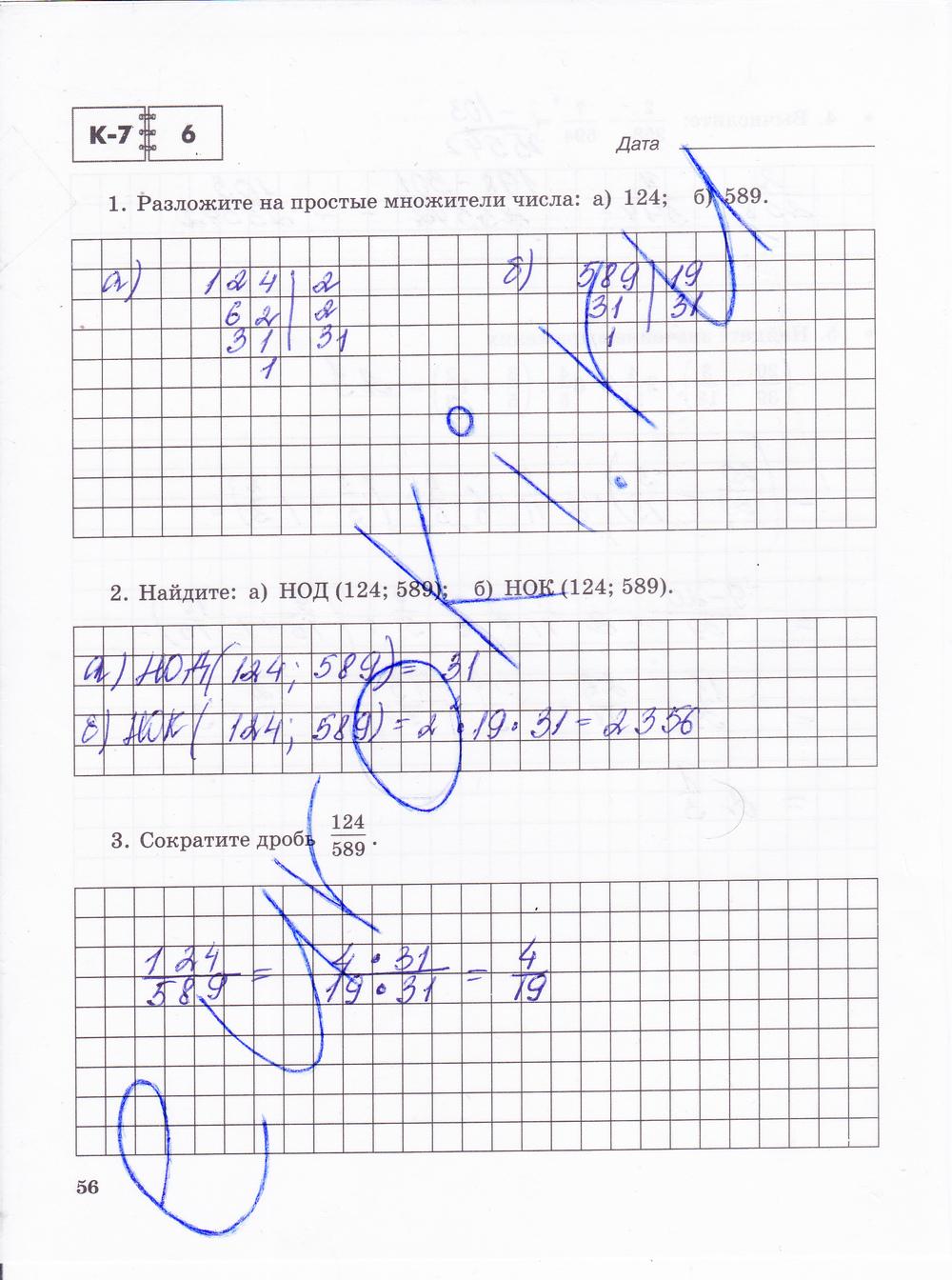 ГДЗ по математике 6 класс тетрадь для контрольных работ Зубарева, Лепешонкова Мнемозина Часть 1, 2 ответы и решения онлайн. Задание: стр. 56