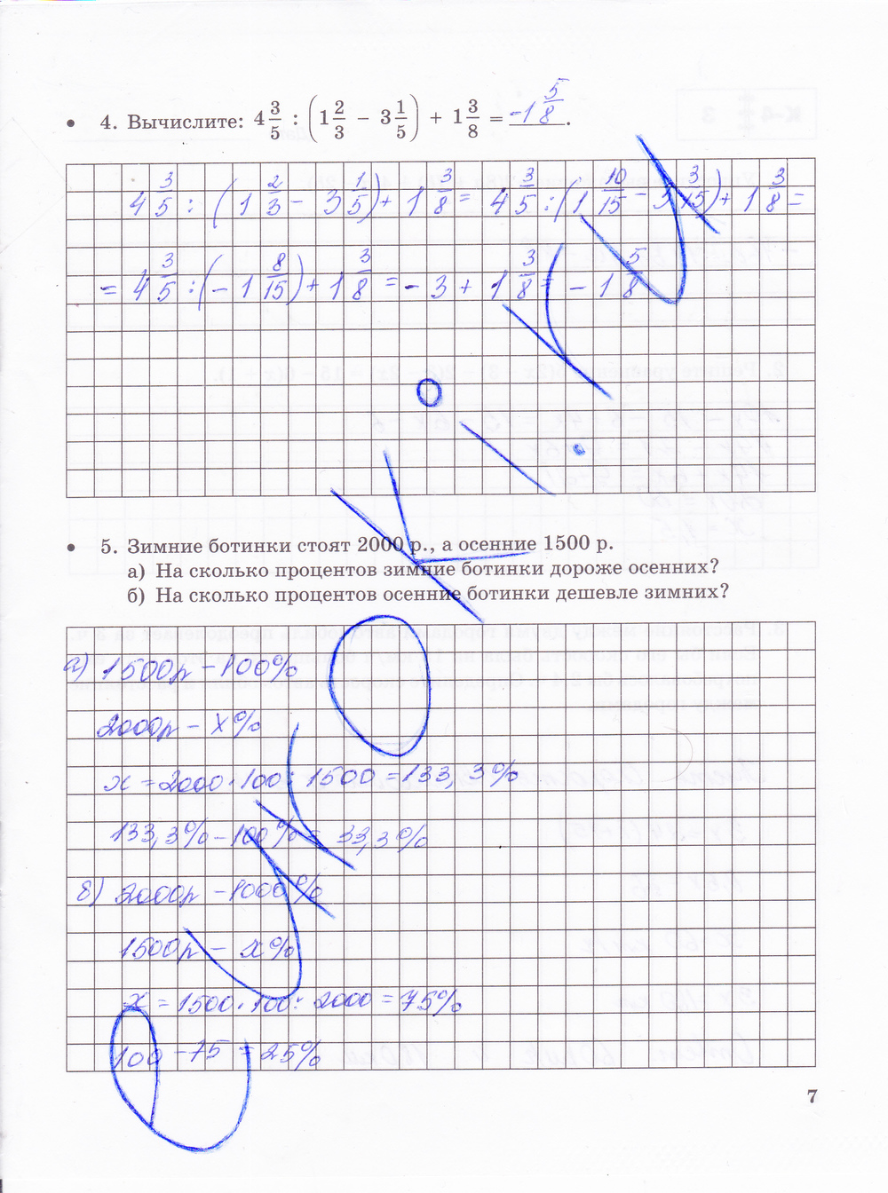 ГДЗ по математике 6 класс тетрадь для контрольных работ Зубарева, Лепешонкова Мнемозина Часть 1, 2 ответы и решения онлайн. Задание: стр. 6