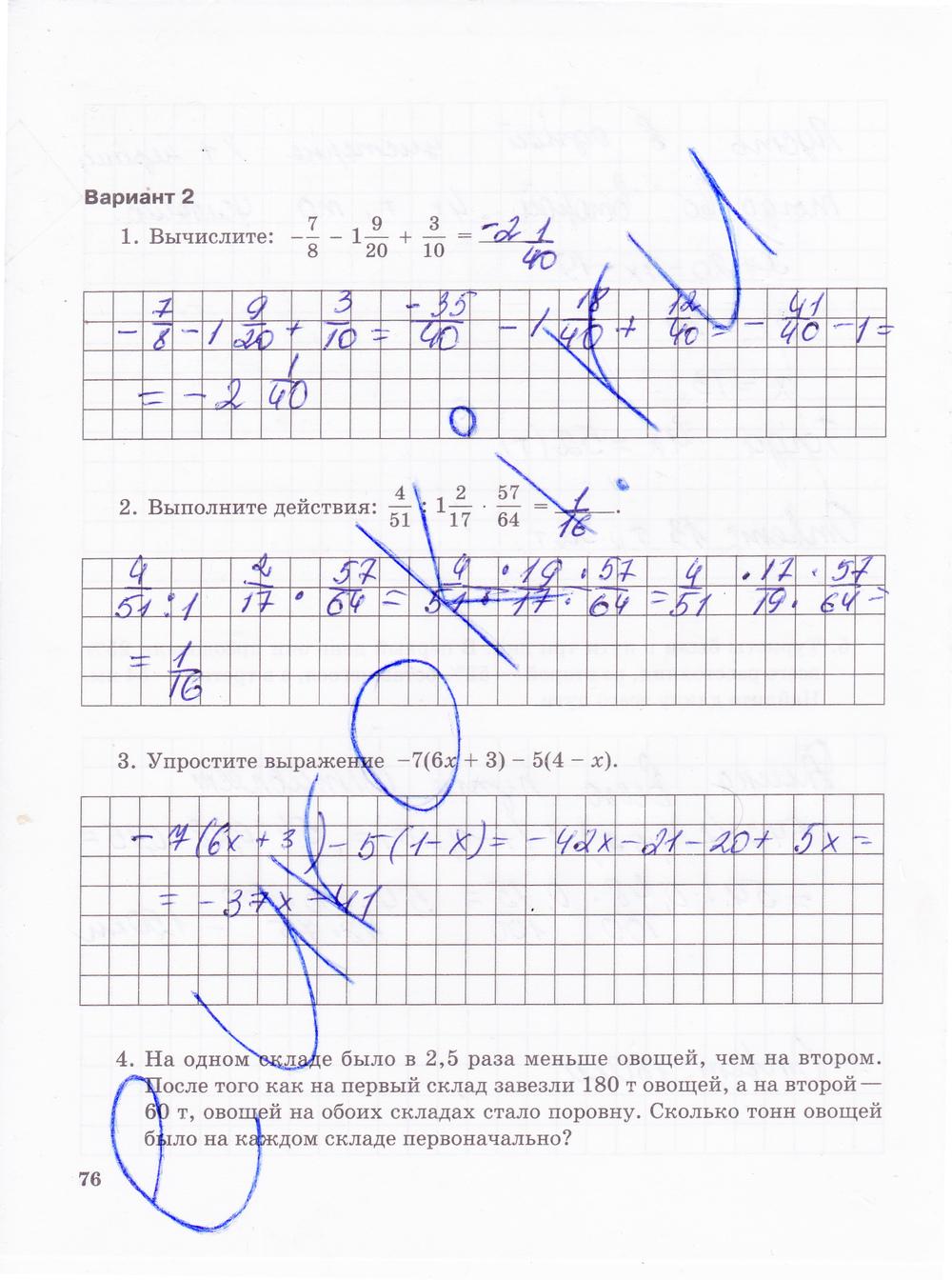 ГДЗ по математике 6 класс тетрадь для контрольных работ Зубарева, Лепешонкова Мнемозина Часть 1, 2 ответы и решения онлайн. Задание: стр. 76