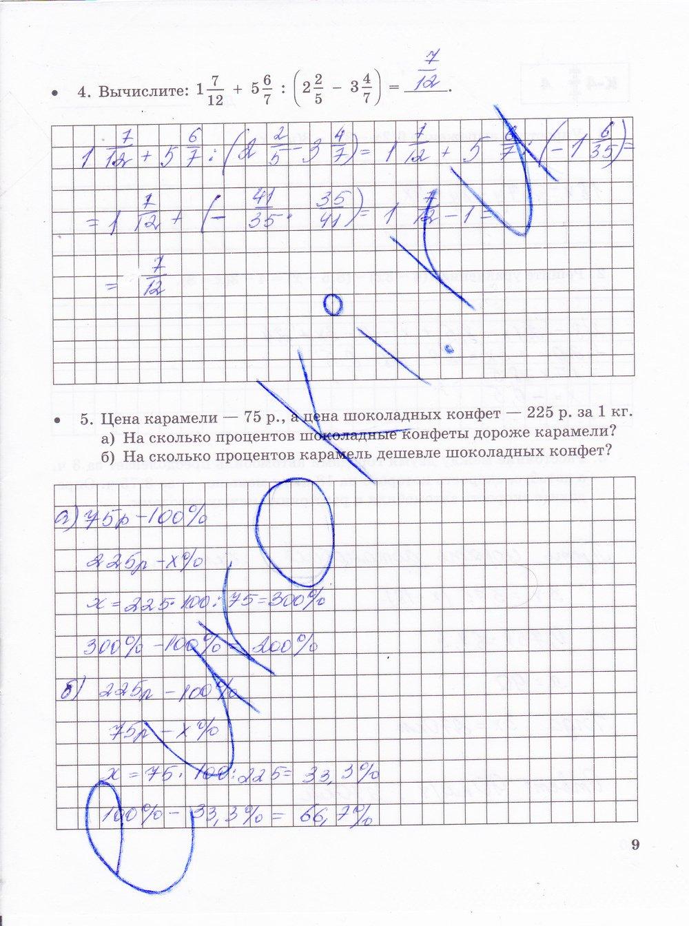 ГДЗ по математике 6 класс тетрадь для контрольных работ Зубарева, Лепешонкова Мнемозина Часть 1, 2 ответы и решения онлайн. Задание: стр. 8