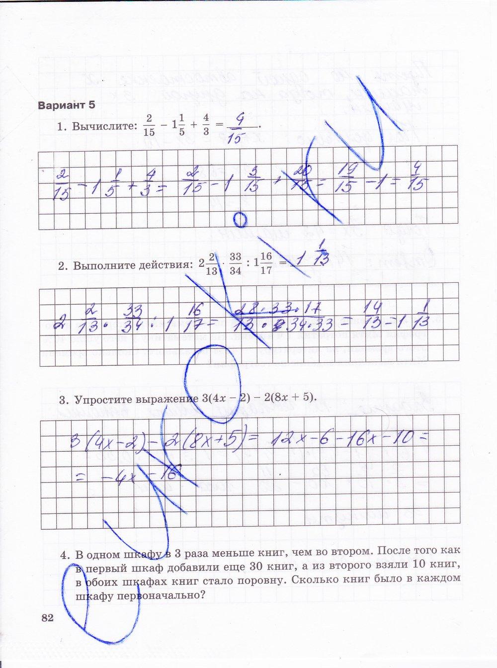 ГДЗ по математике 6 класс тетрадь для контрольных работ Зубарева, Лепешонкова Мнемозина Часть 1, 2 ответы и решения онлайн. Задание: стр. 82
