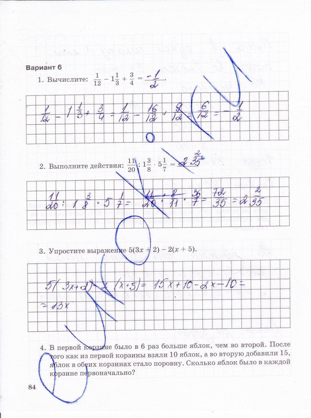 ГДЗ по математике 6 класс тетрадь для контрольных работ Зубарева, Лепешонкова Мнемозина Часть 1, 2 ответы и решения онлайн. Задание: стр. 84