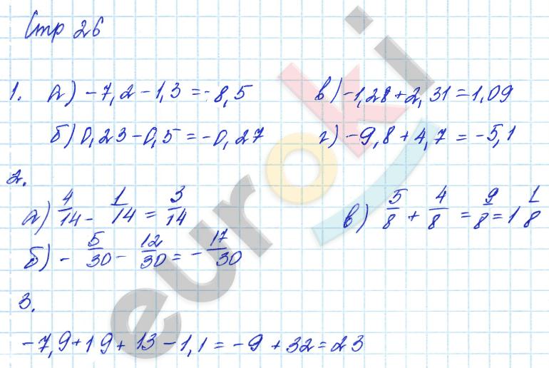 ГДЗ по математике 6 класс тетрадь для контрольных работ Зубарева, Лепешонкова Мнемозина Часть 1, 2 ответы и решения онлайн. Задание: стр. 26