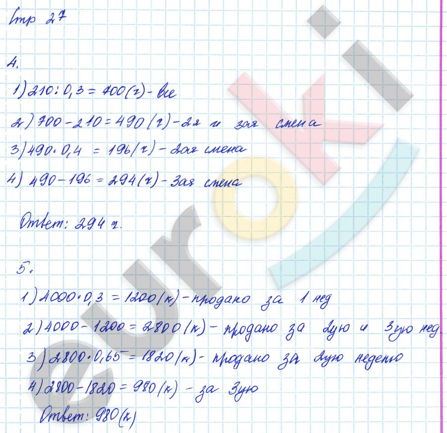 ГДЗ по математике 6 класс тетрадь для контрольных работ Зубарева, Лепешонкова Мнемозина Часть 1, 2 ответы и решения онлайн. Задание: стр. 27