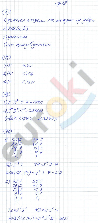 ГДЗ по математике 6 класс рабочая тетрадь Мерзляк, Полонский, Якир Часть 1, 2, 3. Задание: стр. 18