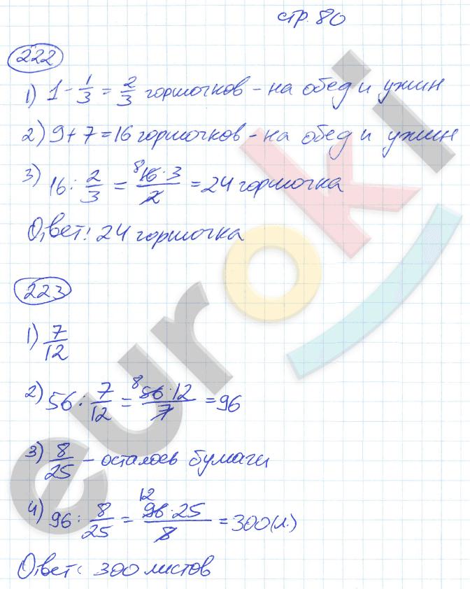 ГДЗ по математике 6 класс рабочая тетрадь Мерзляк, Полонский, Якир Часть 1, 2, 3. Задание: стр. 80
