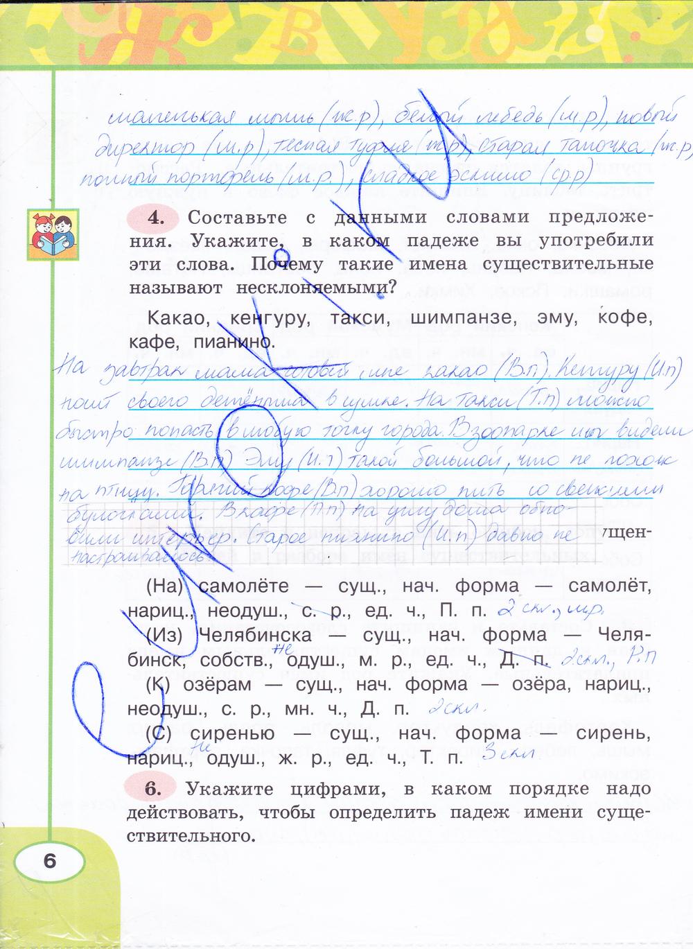 Гдз по русскому языку рабочая тетрадь 4 класс климанова, бабушкин.