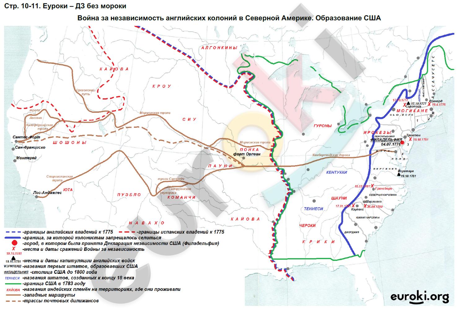 ГДЗ по истории 7 класс контурные карты Колпаков. Задание: стр. 11