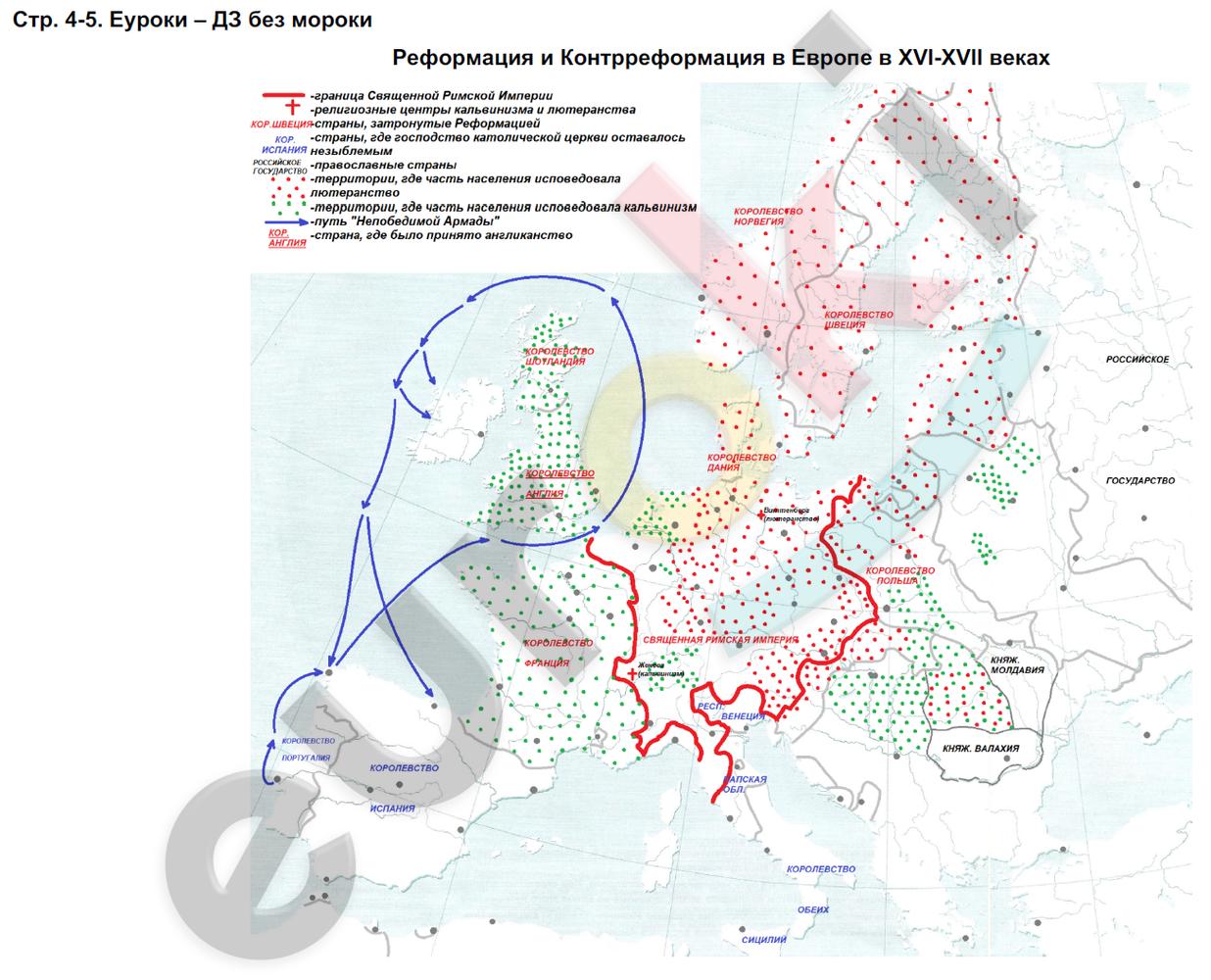 ГДЗ по истории 7 класс контурные карты Колпаков. Задание: стр. 5