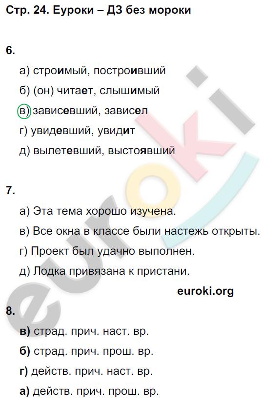ГДЗ по русскому языку 7 класс тесты Книгина Часть 1, 2. Задание: стр. 24
