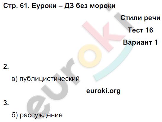 ГДЗ по русскому языку 7 класс тесты Книгина Часть 1, 2. Задание: стр. 61