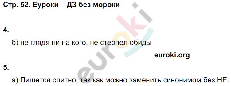 ГДЗ по русскому языку 7 класс тесты Книгина Часть 1, 2. Задание: стр. 52