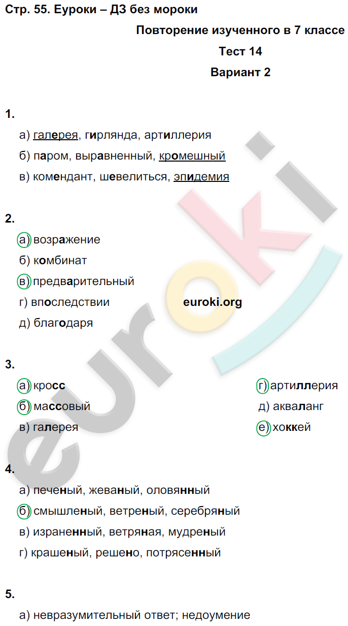 ГДЗ по русскому языку 7 класс тесты Книгина Часть 1, 2. Задание: стр. 55