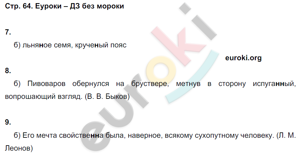 ГДЗ по русскому языку 8 класс тесты Книгина Часть 1, 2. Задание: стр. 64