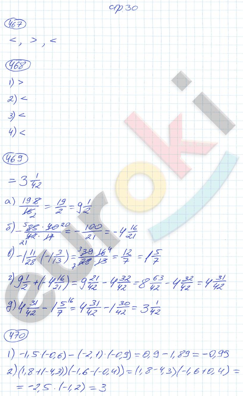ГДЗ по математике 6 класс рабочая тетрадь Мерзляк, Полонский, Якир Часть 1, 2, 3. Задание: стр. 30