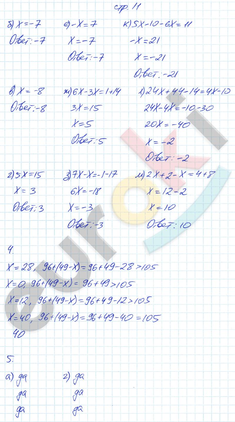 ГДЗ по математике 6 класс рабочая тетрадь Ерина. К учебнику Никольского Часть 1, 2. Задание: стр. 11