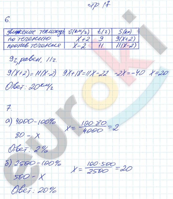 ГДЗ по математике 6 класс рабочая тетрадь Ерина. К учебнику Никольского Часть 1, 2. Задание: стр. 17